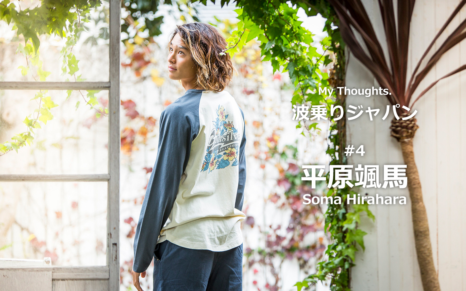 My Thoughts.波乗りジャパン#4平原颯馬Soma Hirahara